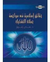 حقائق اسلامية فى مواجهة حملات التشكيك
