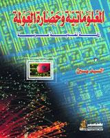 المعلوماتية وحضارة العولمة .. رؤية نقدية عربية