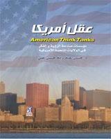 عقل أمريكا American think tanks مؤسسات صناعة الرؤية والفكر في الولايات المتحدة الأمريكية