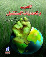العرب وتحديات المستقبل