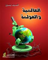 العالمية والعولمة