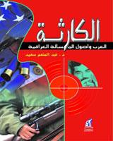الكارثة .. العرب وأصول المسألة العراقية
