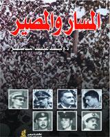 المسار والمصير .. قراءة جديدة في سيرة ثورة 23 يوليو