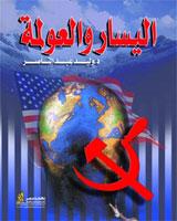 اليسار والعولمة