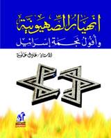 انهيار الصهيونية وأفول نجمة إسرائيل