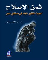 ثمن الإصلاح .. أهمية التفكير الجاد في مستقبل مصر