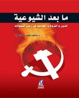 ما بعد الشيوعية .. التغيرات السياسية منذ سقوط الشيوعية