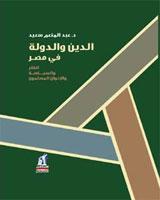 الدين والدولة في مصر .. الفكر والسياسة والإخوان المسلمون