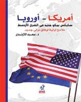 أمريكا - أوروبا سايكس بيكو جديد في الشرق الأوسط
