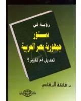 رؤية في دستور جمهورية مصر العربية تعديل ام تغيير ؟