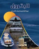 البترول.. ذروة الإنتاج وتداعيات الانحدار