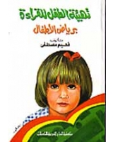 تهيئة الطفل للقراءة برياض الاطفال