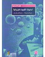 اساسيات الكيمياء الفيزيائية