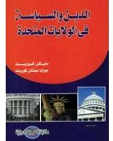 الدين والسياسة في الولايات المتحدة / كتاب واحد