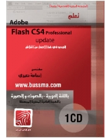 تعلم Flash CS4 Update Professional