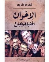 الإخوان : الحقيقة والقناع