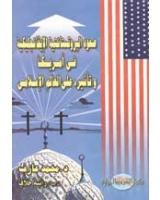 صعود البروتستانية الإيفانجليكية في امريكا وتأثيره علي العالم الإسلامي