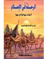 الرحلة فى الاسلام : انواعها و ادابها