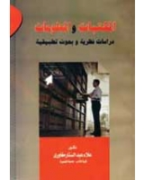 المكتبات و المعلومات : دراسة فى الاعداد المهنى و الببليوجرافيا و المعلومات