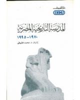 المدرسه التاريخيه المصريه