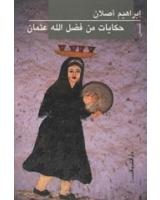 حكايات من فضل الله عثمان