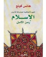 الاسلام رمز الامل