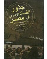 جذور الفساد الادارى فى مصر