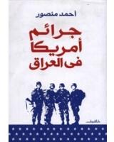 جرائم امريكا فى العراق