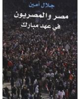 مصر والمصريون فى عهد مبارك
