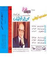 أجمل أغنيات محمد عبد الوهاب