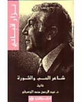 نزار قبانى : شاعر الحب و الثورة