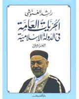 الحريات العامة في الدولة الاسلامية - الجزء الاول