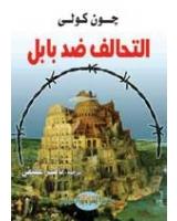 التحالف ضد بابل