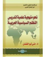 نحو منهجية علمية لتدريس النظم السياسية العربية