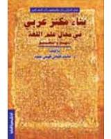 بناء مكنز عربى فى مجال علم اللغة