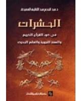 الحشرات فى ضوء القرآن الكريم و السنة النبوية