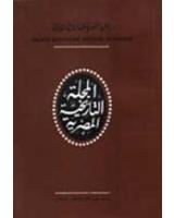 المجلة التاريخية المصرية العدد 42