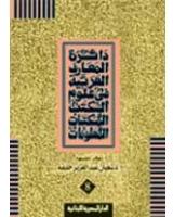 دائرة المعارف العربية فى علوم الكتب والمكتبات ج8