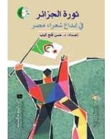 ثورة الجزائر فى إبداع شعراء مصـر