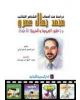 دراسة عن أعمال الشاعر محمد جمال عمرو