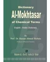 قاموس المختصر فى مصطلحات الكيمياء