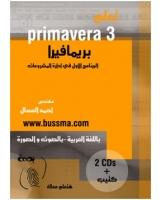 تعلم Primavera 3