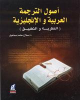 أصول الترجمة العربية والإنجليزية.. النظرية والتطبيق