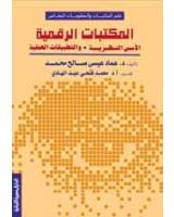 المكتبات الرقمية الأسس النظرية والتطبيقات العملية