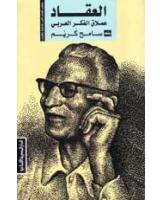 العقـاد عمـلاق الفكـر العربى - مشاهير الكتاب العرب