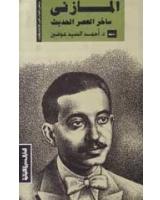 ابراهيم عبد القادر المازنى : ساخر العصر الحديث