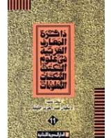 دائرة المعارف العربية فى علوم الكتب والمكتبات ج11