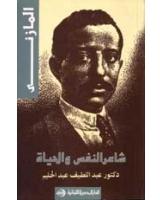 ابراهيم عبد القادر المازنى : شاعر النفس و الحياة