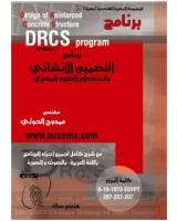 DRCS Program