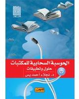الحوسبة السحابية للمكتبات حلول وتطبيقات